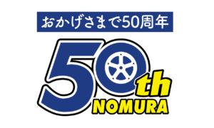 おかげさまで創立50周年を迎えます。